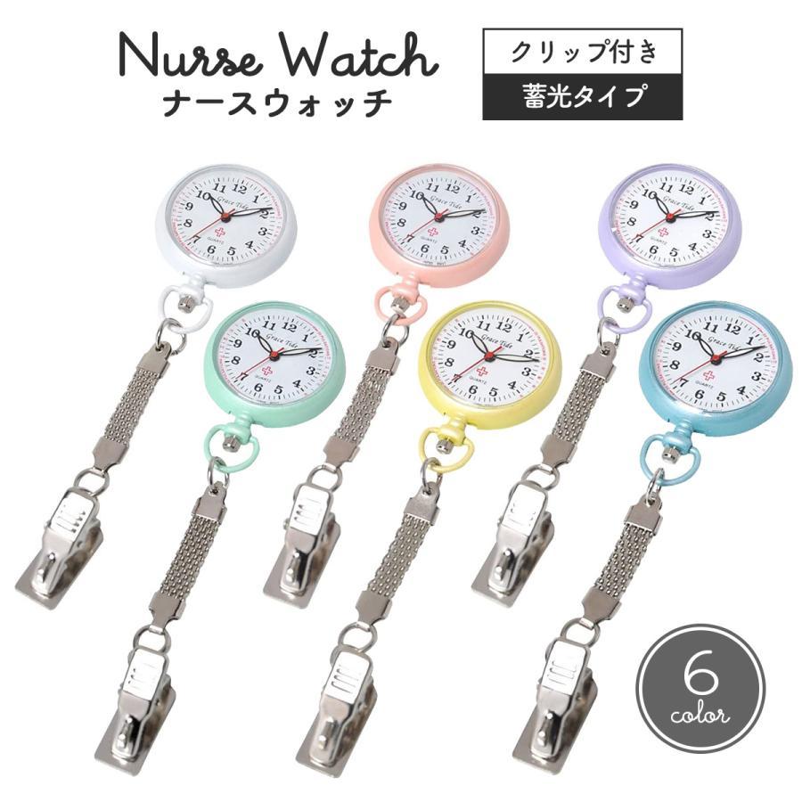 クリップナースウォッチ かわいい 蓄光タイプ 光る 送料無料限定セール中 毎日がバーゲンセール 時計 看護師 クリップ 送料無料 おしゃれ 看護婦 懐中時計 レディース