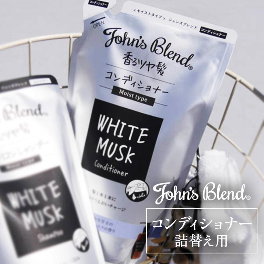 ジョンズブレンド 5☆大好評 コンディショナー 詰め替え ホワイトムスク 引き出物 400ml モイストタイプ ノンシリコン John#039;s Blend OA-JON-42-1