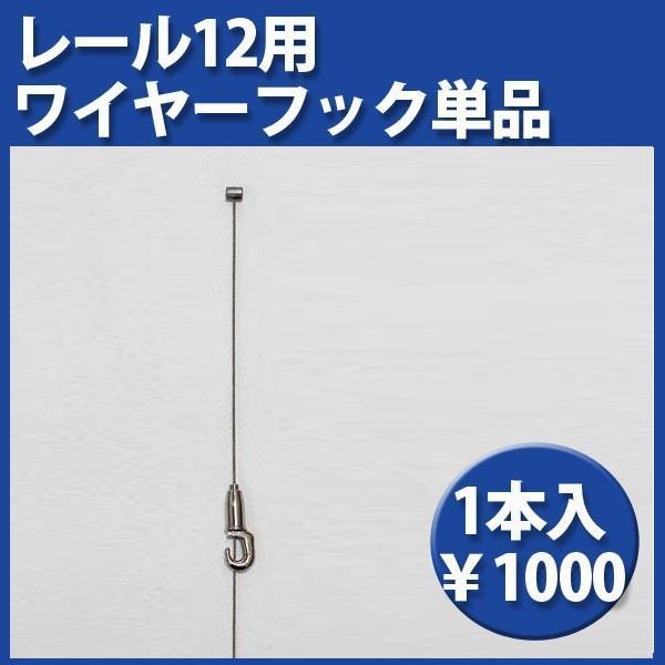 ピクチャーレール 用 ワイヤーフック レール12ワイヤーフック ( M-3006 )