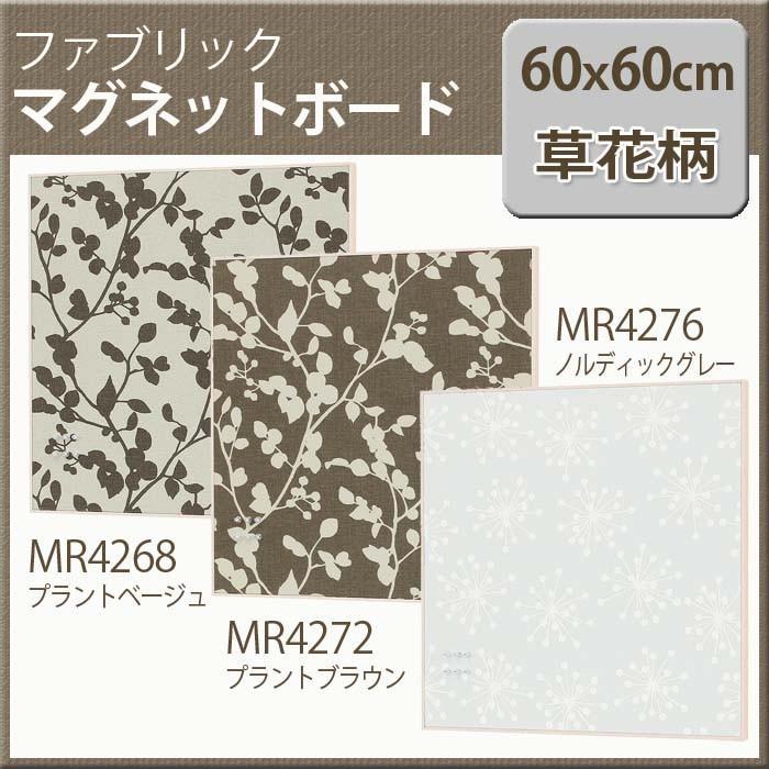 草花【ファブリック/マグネットボード】60X60cm 草花【ファブリック/マグネットボード】60X60cm