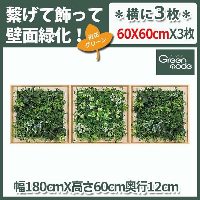 グリーンパネル【60cm角/3ピース/GM1409】W180XH60XD12cm