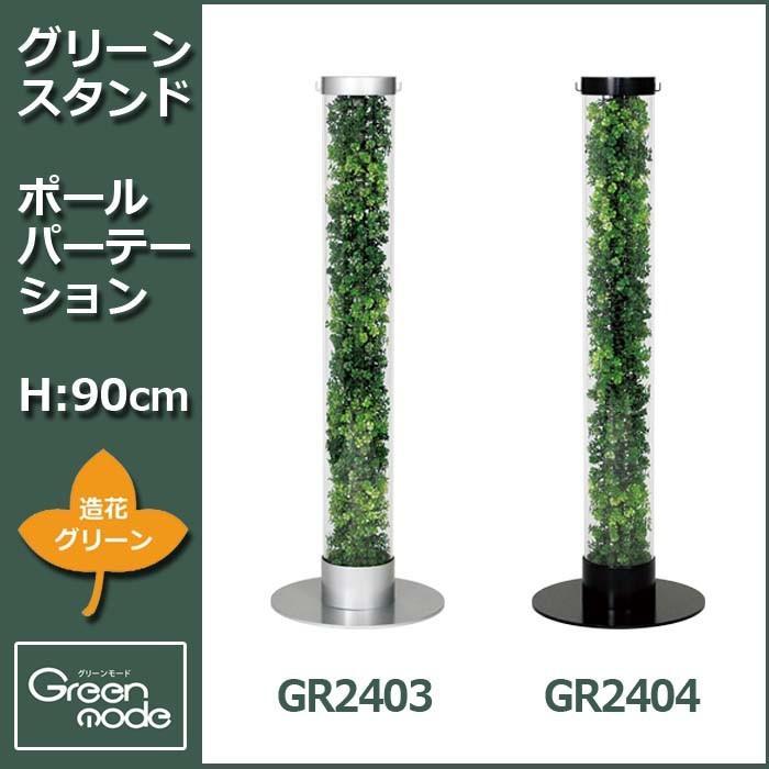 造花グリーン パーテーション パイプ型★高さ90cm