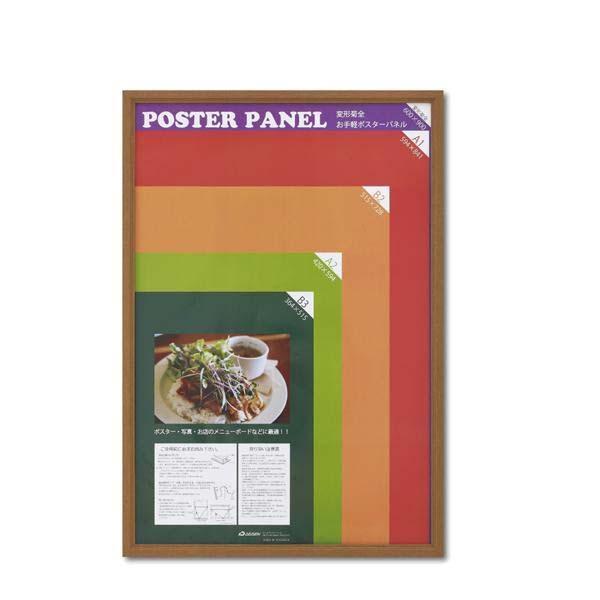 〔取寄〕木製ポスターパネル ML-31 変形菊全 チーク 33L031W3002