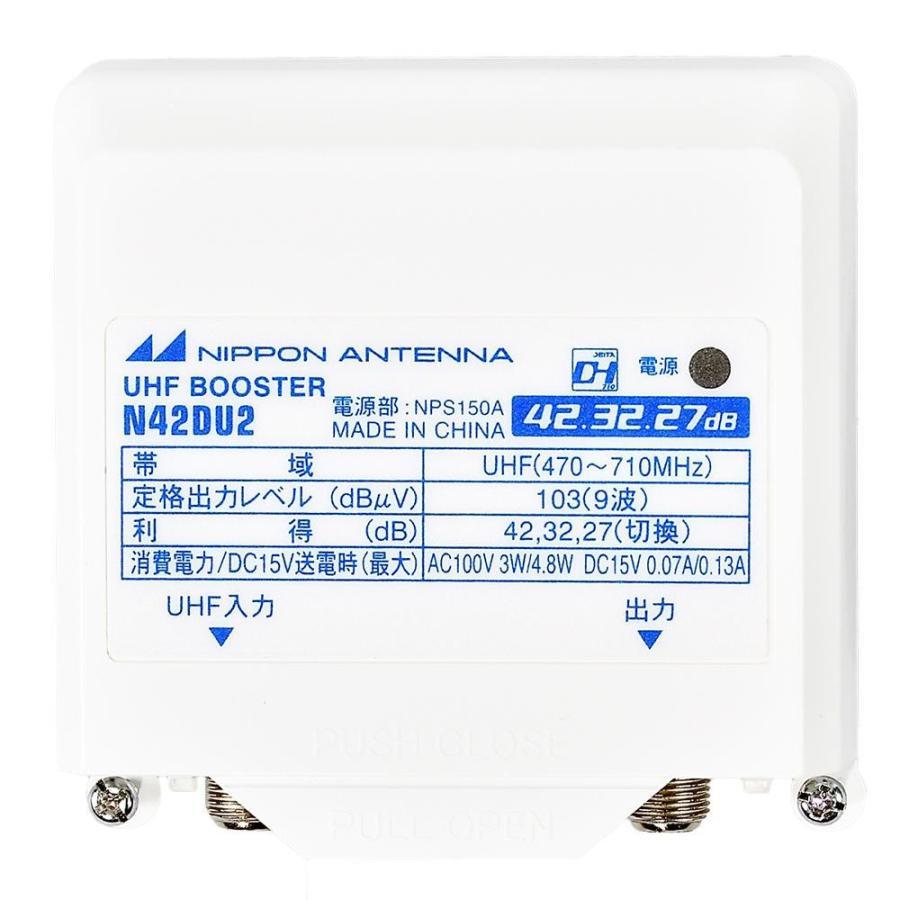 〔取寄〕日本アンテナ UHF電源分離型ブースター N42DU2