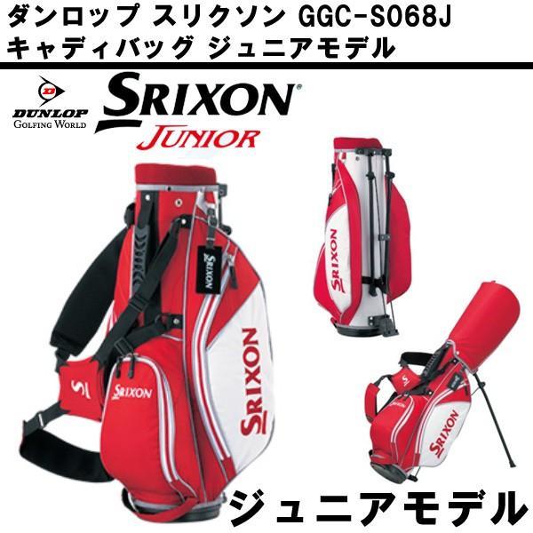 ダンロップ スリクソン ジュニア キャディバッグ レッドタイプ GGC-S068J SRIXON 【6.0型】【1.4kg】【Dunlop】【ゴルフバッグ】