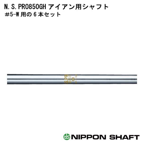 日本シャフト N.S.PRO 850GH アイアン用軽量スチールシャフト #5-W用の6本セット [NIPPON SHAFT 850 Serie