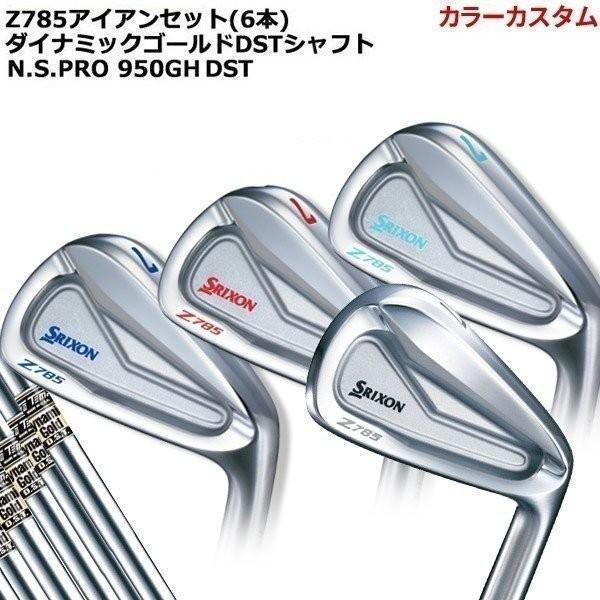 高級ブランド (特注完成品/カラーカスタム) スリクソン Z785 アイアン 5-Pwの6本セット ダイナミックゴールド / ダイナミックゴールドDST / NS PRO 950GH DST, パティスリーカーディナル 24a60a87