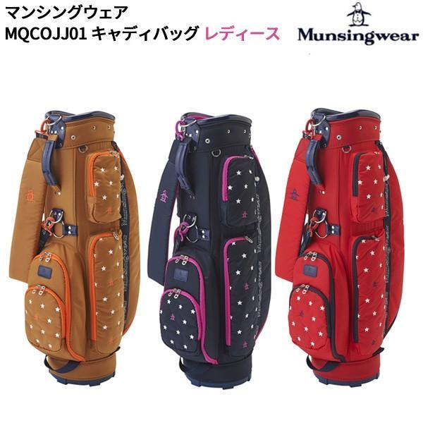 マンシングウェア MQCOJJ01 キャディバッグ レディース (8.5型 46インチ対応 2.7kg)(ゴルフバッグ)【即納】