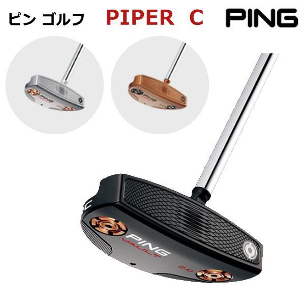 ピンゴルフ ヴォルト2.0パター ヘッドタイプ:パイパー シー (即納)
