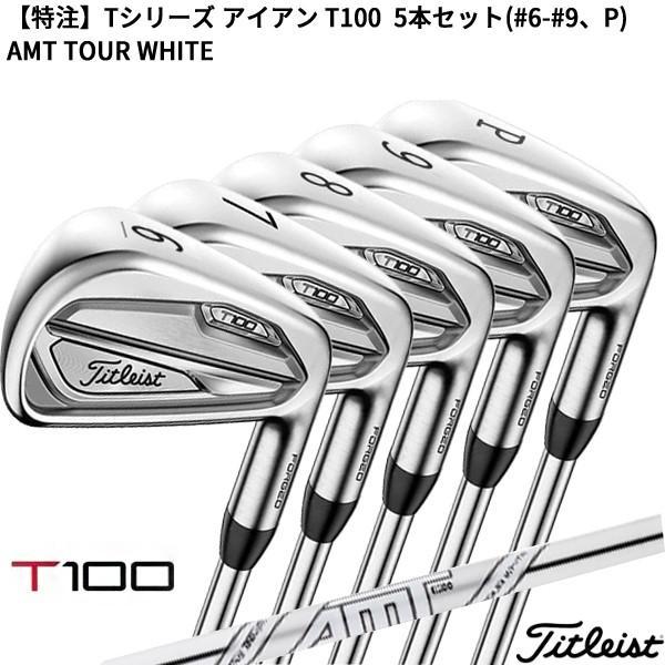 (特注/納期約4-6週)タイトリスト T100 アイアン 5本セット(#6-#9、P)AMT ツアーホワイト(ゴルフクラブ)(T