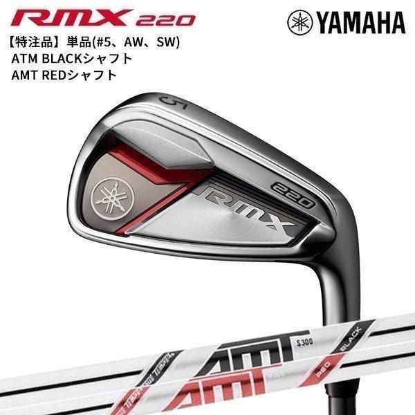 (特注/納期約4週)ヤマハ RMX 220 リミックス アイアン 単品(#5、AW、SW) AMT レッド/AMT ブラックシャフト (ゴルフクラブ)