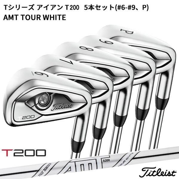 (特注/納期約4-6週)タイトリスト T200 アイアン 5本セット(#6-#9、P)AMT ツアー ホワイト(ゴルフクラブ)(T