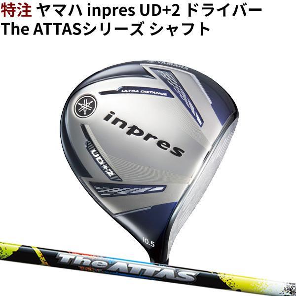 特注 ヤマハ インプレス UD+2 ドライバー ジ・アッタスシリーズシャフト