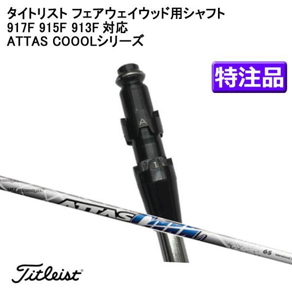 特注/シャフト単体 タイトリスト TSシリーズ フェアウェイウッド対応 ATTAS COOOLシリーズ シュアフィット