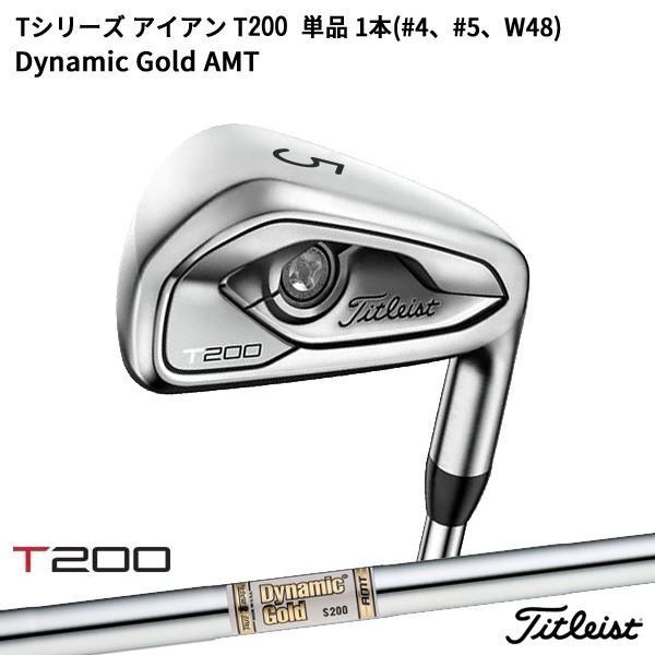 (特注/納期約8週)タイトリスト T200 アイアン 単品 1本(#4、#5、W48) ダイナミックゴールド AMT(ゴルフク
