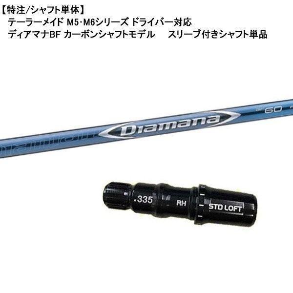 (納期2-3週間)(特注品/日本正規品) テーラーメイド M5 M6ドライバー専用 スリーブ付きシャフト単品 ディアマナBF カーボンシャフト
