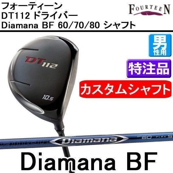 特注 / 取寄 ゴルフクラブ ドライバー(カスタムシャフト) フォーティーン DT112 Diamana BF 60/70/80 カ