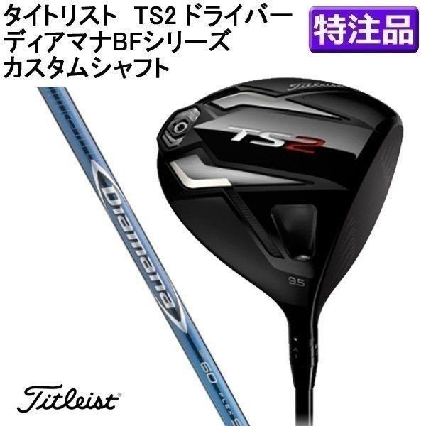 【SALE】(特注/納期約4-6週)タイトリスト TS2 ドライバー メンズ 三菱ケミカル ディアマナBFシリーズ カー
