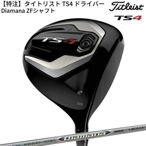 (特注品)タイトリスト TS4 ドライバー 三菱ケミカル ディアマナZF シャフト メンズ 2019(ゴルフクラブ)