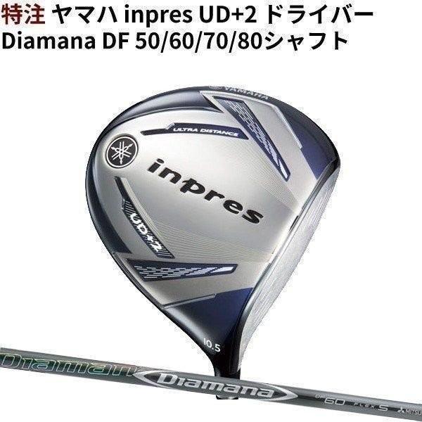 特注 ヤマハ インプレス UD+2 ドライバー ディアマナ DFシリーズシャフト
