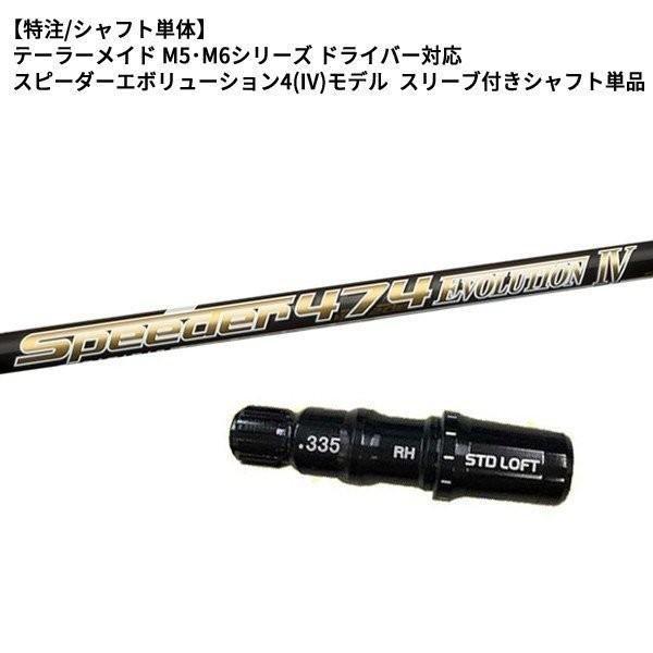 (納期2-3週間)(特注品/日本正規品)テーラーメイド M5 M6ドライバー専用 スリーブ付きシャフト単品 フジクラ スピーダーエボリューション4(IV)