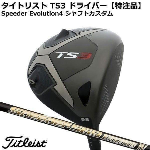 【SALE】(特注/納期約4-6週)タイトリスト TS3 ドライバー メンズ フジクラ スピーダーエボリューション4
