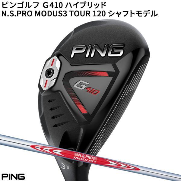 特注/納期約6-8週 PING GOLF/ピンゴルフ G410 ハイブリッド N.S.PRO モーダス3 ツアー120 スチールシャフ