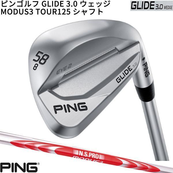 (特注/納期約4-6週)ピンゴルフ グライド3.0ウェッジ N.S.PRO モーダス3ツアー125シャフト メンズ 2019年モデル【ゴルフクラブ】