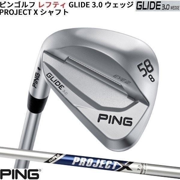 (特注/納期約4-6週)(レフティ)ピンゴルフ グライド3.0ウェッジ プロジェクト Xシャフト メンズ 2019年モデル【ゴルフクラブ】