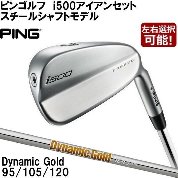 特注/納期3〜4週 ピンゴルフ i500アイアン 5本セット(6I-PW) ダイナミックゴールド95/105/120シャフト (