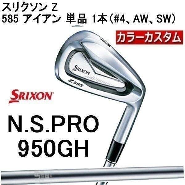 【特注/カラーカスタム】 スリクソン Z585 アイアン 単品 1本(#4、AW、SW)NSプロ 950GH スチールシャフト