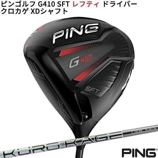 [納期約4〜6週間] [レフティ] ピンゴルフ G410 SFTドライバー 三菱 クロカゲ XD カーボンシャフトモデル