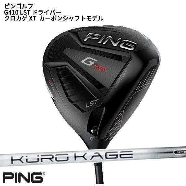 [特注品] ピンゴルフ G410 LST ドライバー クロカゲ XT カーボンシャフトモデル 2019 メンズ【ゴルフクラブ】