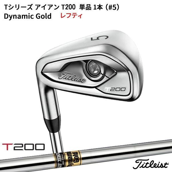 (特注/納期約8週)(レフティ)タイトリスト T200 アイアン 単品 1本(#5) ダイナミックゴールド(ゴルフクラブ
