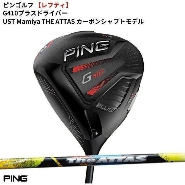 [納期約4〜6週間] [レフティ] ピンゴルフ G410PLUSドライバー UST Mamiya THE ATTAS カーボンシャフトモデル