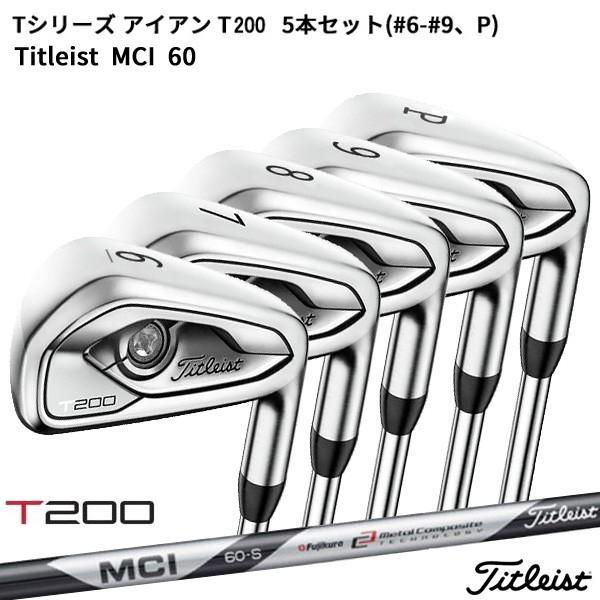 (特注/納期約4-6週)タイトリスト T200 アイアン 5本セット(#6-#9、P)Titleist MCI 60(ゴルフクラブ)(Tシリ