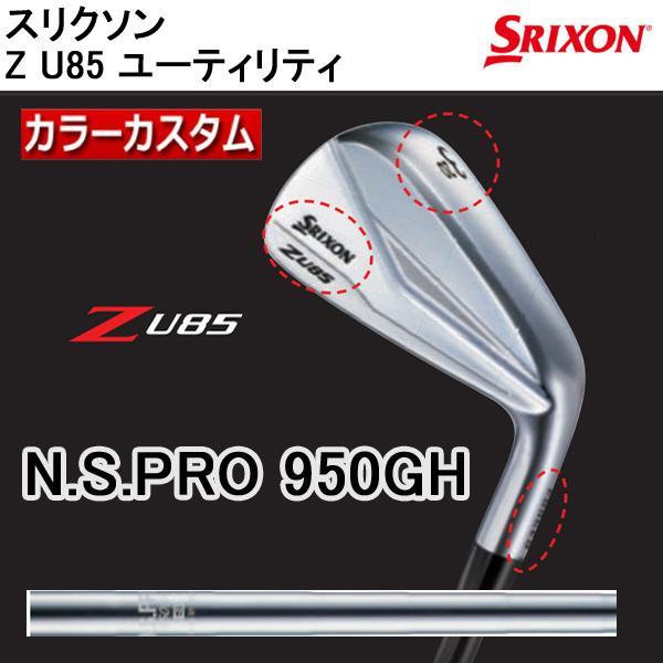 【特注/カラーカスタム】スリクソン Z U85 ユーティリティ NSプロ 950GH スチールシャフト ダンロップ【ゴルフクラブ】