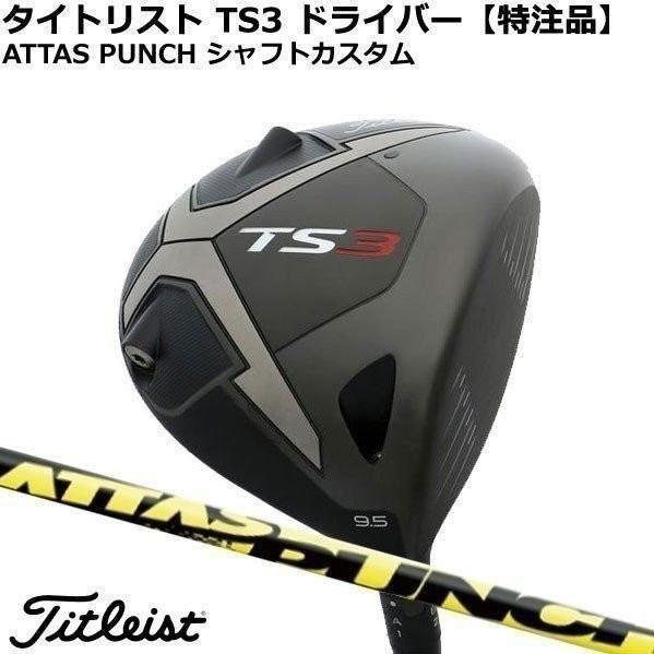 【SALE】特注/納期4-6週 タイトリスト TS3 ドライバー メンズ USTマミヤ アッタスパンチ カーボンシャフト