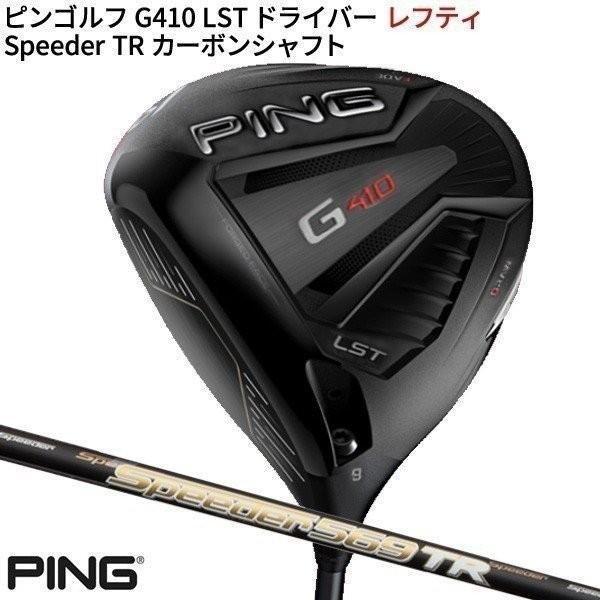 [特注品][レフティ] ピンゴルフ G410 LST ドライバー フジクラ スピーダー TR カーボンシャフトモデル