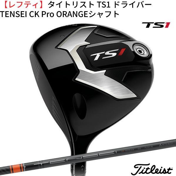 【特注品】[レフティ]タイトリスト TS1 ドライバー テンセイ CK Pro オレンジ カーボンシャフト メンズ 20