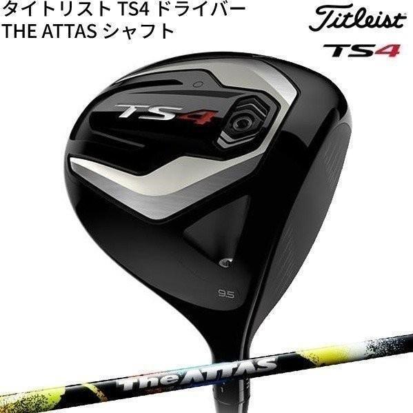【特注品】タイトリスト TS4 ドライバー UST マミヤ ジ・アッタスシャフト メンズ 2019【ゴルフクラブ】