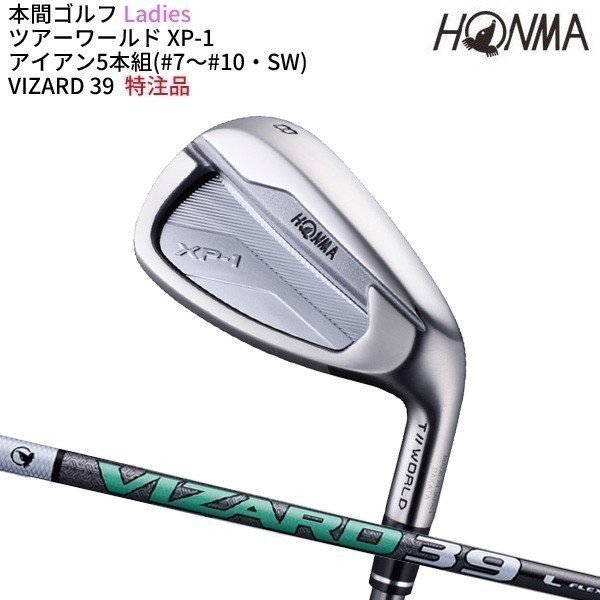 (特注品)(納期3週間)本間ゴルフ ツアーワールド XP-1 アイアン5本組(#7〜#10・SW) VIZARD39 シャフト レディース 2019年モデル
