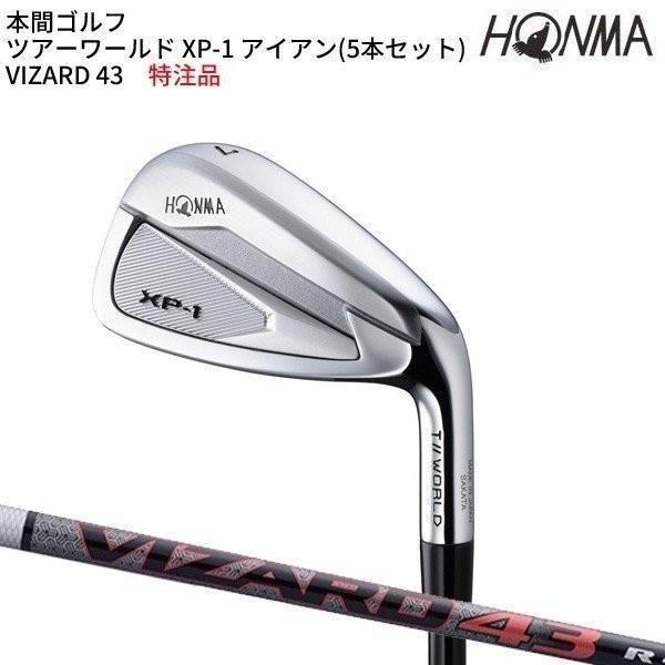 (特注品)(納期3週間)本間ゴルフ ツアーワールド XP-1 アイアン5本セット (#6〜#10) VIZARD43 シャフト メンズ 2019年モデル【増税価格】