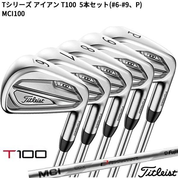 【SALE】(特注品/納期約2-4週)タイトリスト Tシリーズ アイアン T100 5本セット(#6-#9、P) MCI100 シャフ