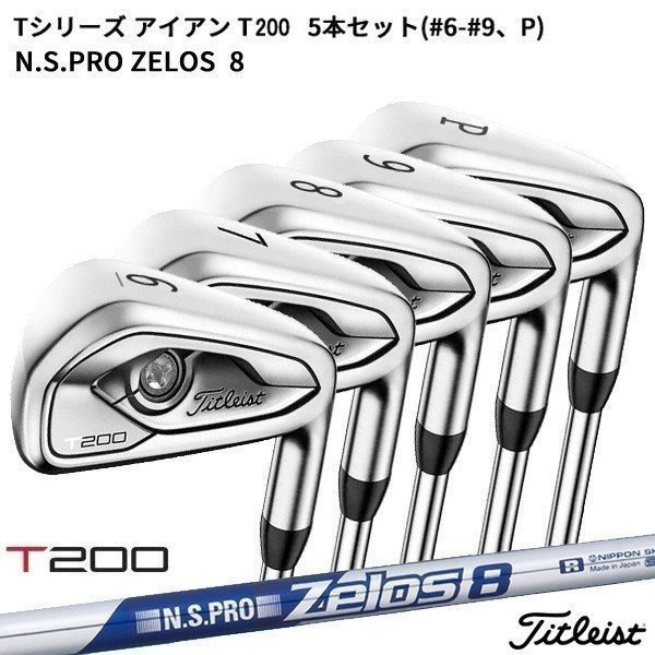 最大の割引 【SALE】(特注/納期約4-6週)タイトリスト アイアン T200 5本セット(#6-#9、P) N.S.PRO ゼロス 8(ゴルフクラブ), ゼネラルステッカー 223e5afc