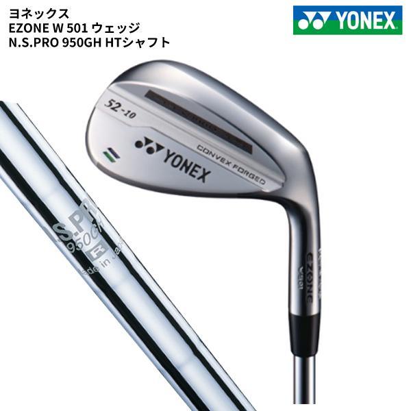 [特注完成品] (即納) ヨネックス EZONE W 501 ウェッジ N.S.PRO 950GH HT スチールシャフト【ゴルフクラブ】