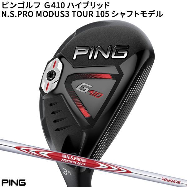 (即納)PING GOLF/ピンゴルフ G410 ハイブリッド N.S.PRO モーダス3 ツアー105 スチールシャフト