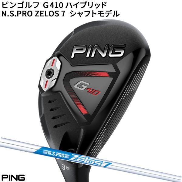 (即納)PING GOLF/ピンゴルフ G410 ハイブリッド ゼロス 7 スチールシャフト