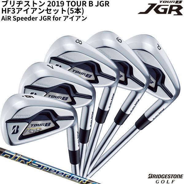 (即納) ブリヂストン TOUR B JGR HF3 アイアンセット(6I-9I,Pwの5本) エアスピーダー JGR forアイアンシャフト メンズ 2019【ゴルフクラブ】
