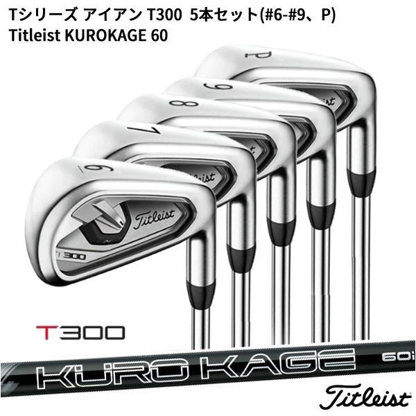 (即納)タイトリスト T300 アイアン5本セット(#6-#9、P) タイトリスト クロカゲ 60i (ゴルフクラブ)(Tシリーズ)